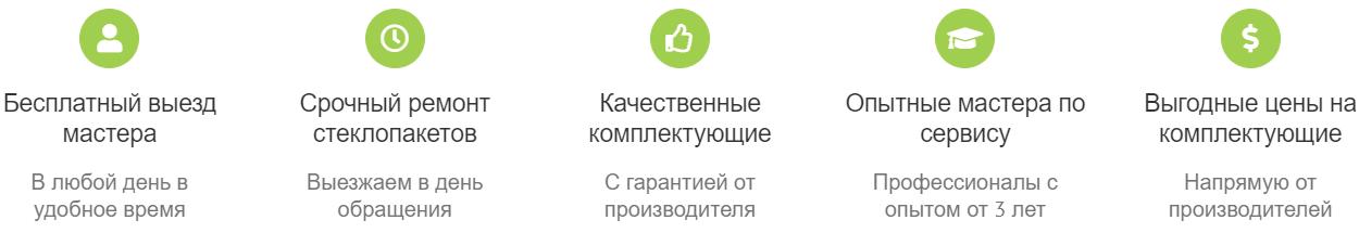 Ремонт стеклопакетов в Москве и области недорого